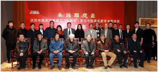永远跟党走—百位中国画名家学术邀请展
