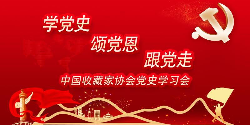 中国收藏家协会召开党史学习教育主题会
