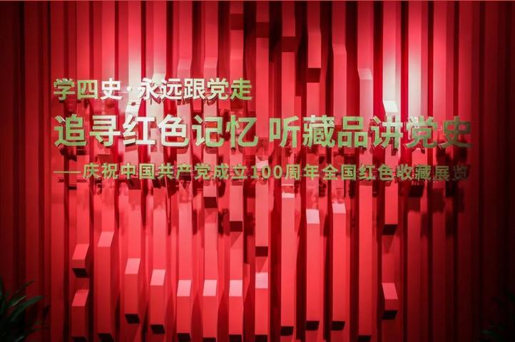 """""""追寻红色记忆,听藏品讲党史""""——庆祝中国共产党成立100周年 全国红色收藏展览开幕"""